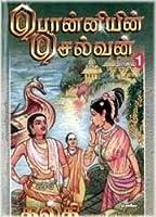 பொன்னியின் செல்வன் - புது வெள்ளம் (#1) [Ponniyin Selvan - Puthu Vellam]