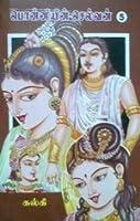 பொன்னியின் செல்வன் - தியாக சிகரம் (#5) [Ponniyin Selvan - Thiyaga Sigaram]