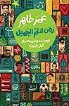 زمن الغم الجميل by عمر طاهر