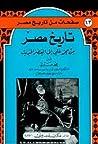 تاريخ مصر من محمد علي إلى العصر الحديث by محمد صبري السوربوني
