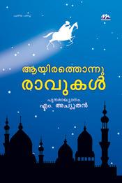 1001 arabian nights stories in malayalam pdf free download