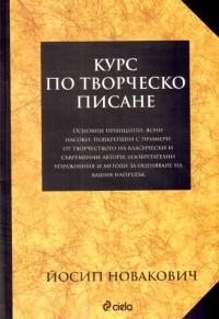 Курс по творческо писане by Josip Novakovich