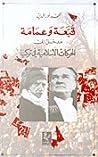 قبعة وعمامة by محمد نور الدين