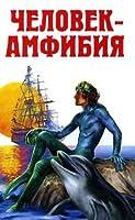 Человек-Амфибия