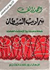 سراديب الشيطان: صفحات من تاريخ الأخوان المسلمين