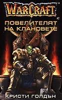 Повелителят на клановете (WarCraft, #2)