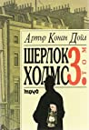 Шерлок Холмс, том III