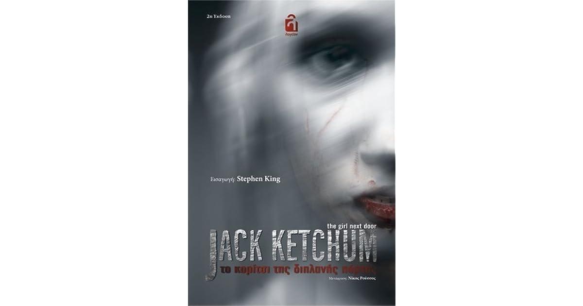 43d4faeaf69c Το κορίτσι της διπλανής πόρτας by Jack Ketchum (5 star ratings)