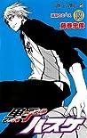 黒子のバスケ 19 [Kuroko no Basuke 19] (Kuroko's Basketball, #19)