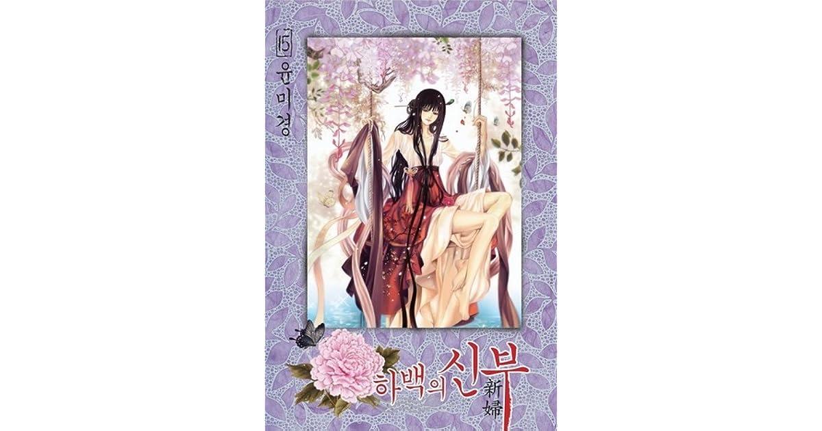 하백의 신부 [Bride of the Water God], Volume 15 by Mi-Kyung Yun