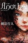Another by Yukito Ayatsuji