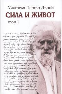 Сила и живот. Том 1: Начала на новото учение на всемирното Бяло Братство
