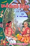 కాశీ మజిలీ కథలు [Kasi Majili Kathalu] by Madhira Subbanna Deekshitulu