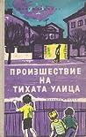 Произшествие на тихата улица by Pavel Vezhinov