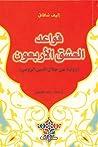 قواعد العشق الأربعون by Elif Shafak