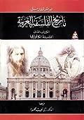 تاريخ الفلسفة الغربية - الكتاب الثاني: الفلسفة الكاثوليكية