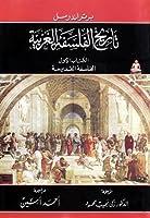 تاريخ الفلسفة الغربية - الكتاب الأول: الفلسفة القديمة