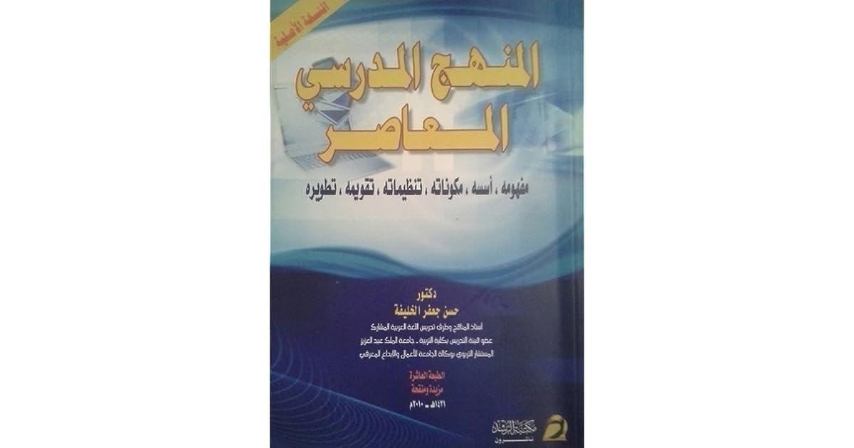تحميل كتاب مدخل الى المناهج وطرق التدريس حسن جعفر الخليفة