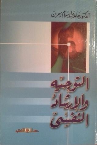 كتاب التوجيه والارشاد الطلابي pdf