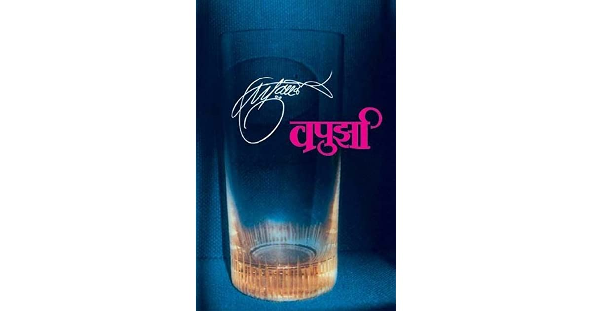 Vapurza Marathi Book Pdf