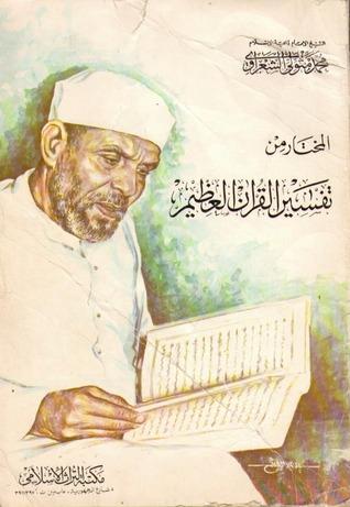 المختار من تفسير القرآن العظيم By محمد متولي الشعراوي