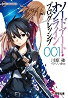 ソードアート・オンライン プログレッシブ 1 [Sōdo Āto Onrain Puroguresshibu 1] (Sword Art Online: Progressive Light Novel, #1)
