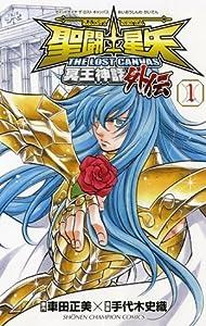 聖闘士星矢 THE LOST CANVAS 冥王神話 外伝 1 (Saint Seiya The Lost Canvas Gaiden, #1)