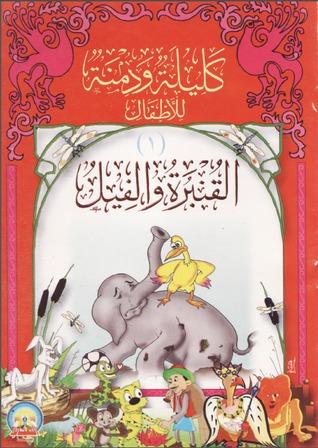 تحميل كتاب كليلة ودمنة كامل pdf