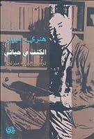 الكتب في حياتي