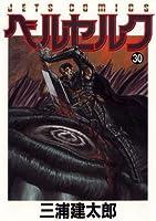 ベルセルク 30 (Berserk, #30)