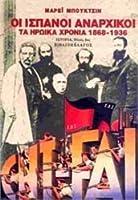 Οι Ισπανοί αναρχικοί: Tα ηρωικά χρόνια, 1868-1936