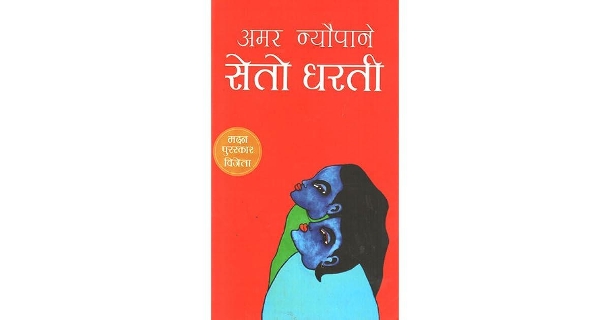 सेतो धरती [Seto Dharati] by Amar Neupane