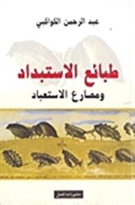طبائع الاستبداد ومصارع الاستعباد by Abd al-Rahman al-Kawakibi