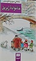 خانوادهی زیر پل