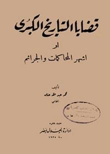 قضايا التاريخ الكبرى أشهر المحاكمات و الجرائم By محمد عبد