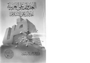 العدوان على العربية