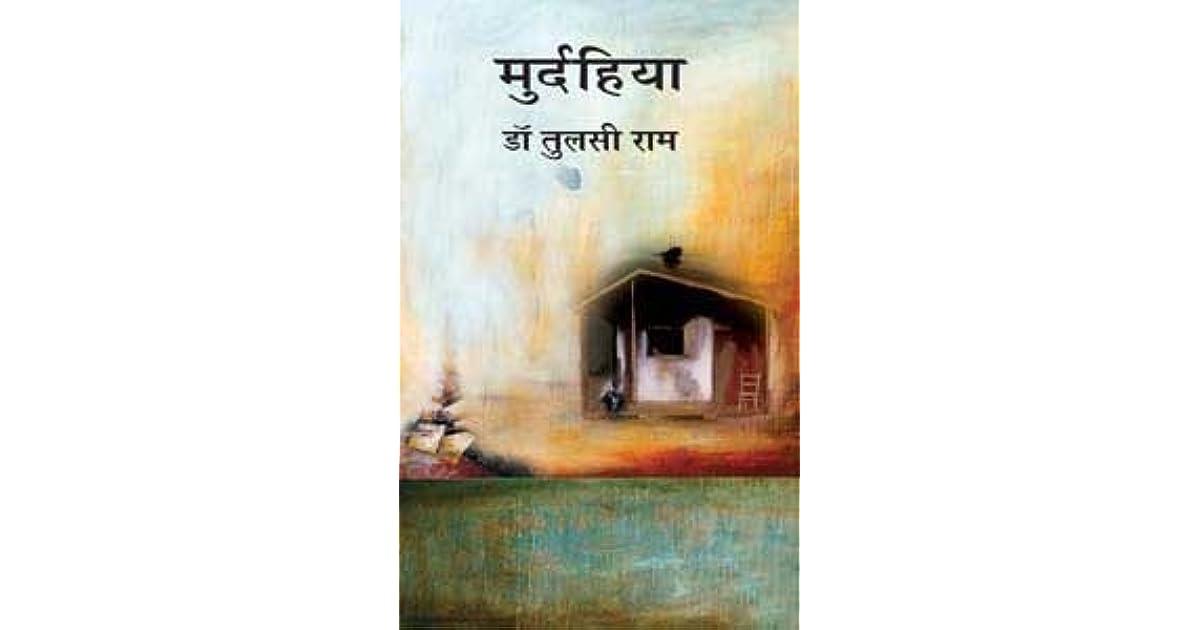 मुरदहिया by Tulsi Ram