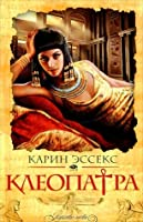 Клеопатра (Kleopatra, #1)