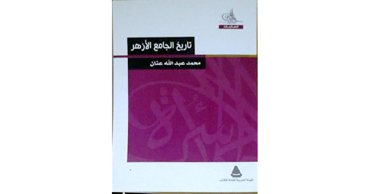 تاريخ الجامع الأزهر By محمد عبد الله عنان