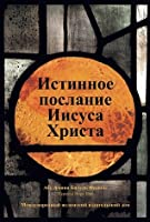 Истинное послание Иисуса Христа (Russian)