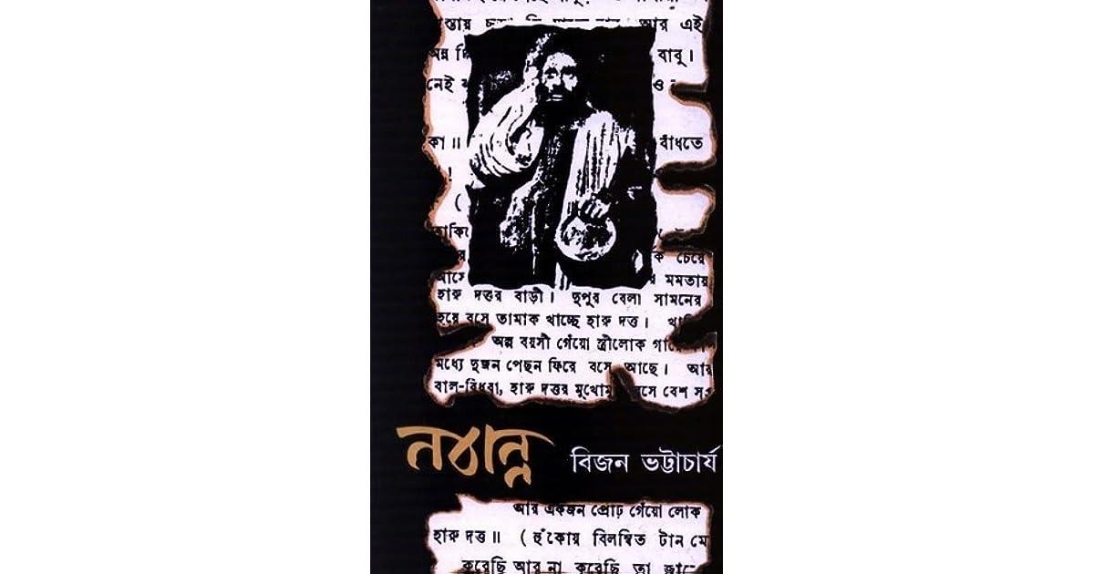 নবান্ন by Bijon Bhattacharya