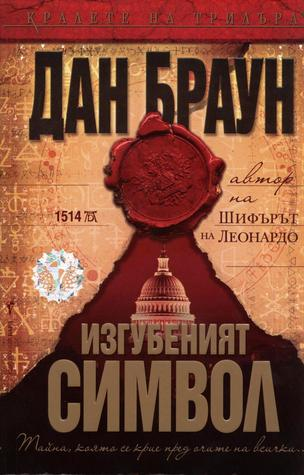 Изгубеният символ by Dan Brown