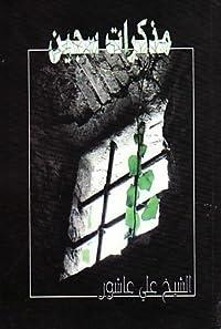 مذكرات سجين