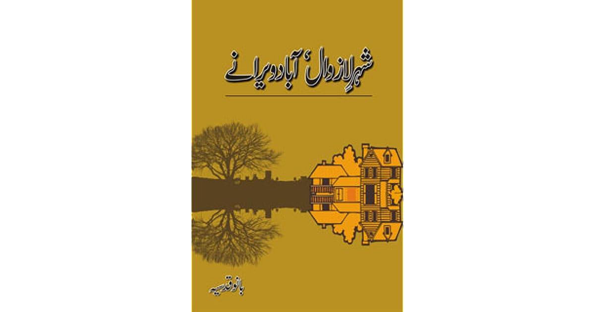 Shehar e lazawaal aabaad veranay for Bano qudsia children