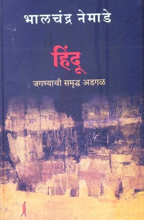 हिंदू by Bhalchandra Nemade
