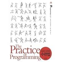 프로그래밍 수련법