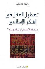 تعطيل العقل في الفكر الإسلامي