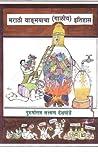 मराठी वाङ्मयाचा (गाळीव) इतिहास [Marathi Vangmayacha Gaaliv Itihaas]