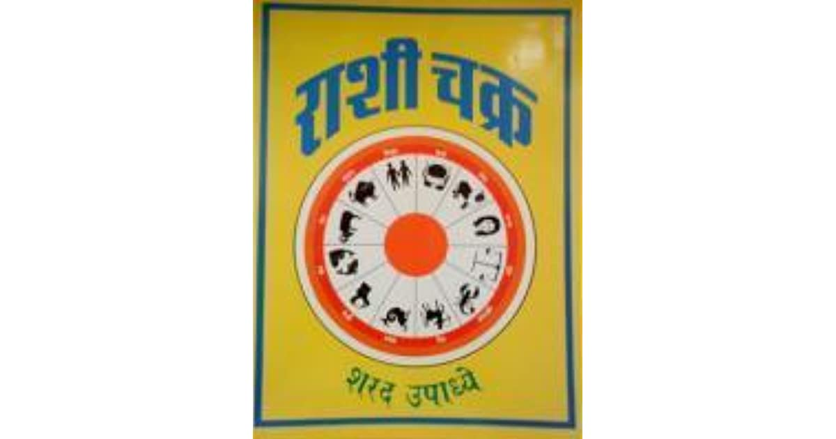 rashichakra sharad upadhye book free