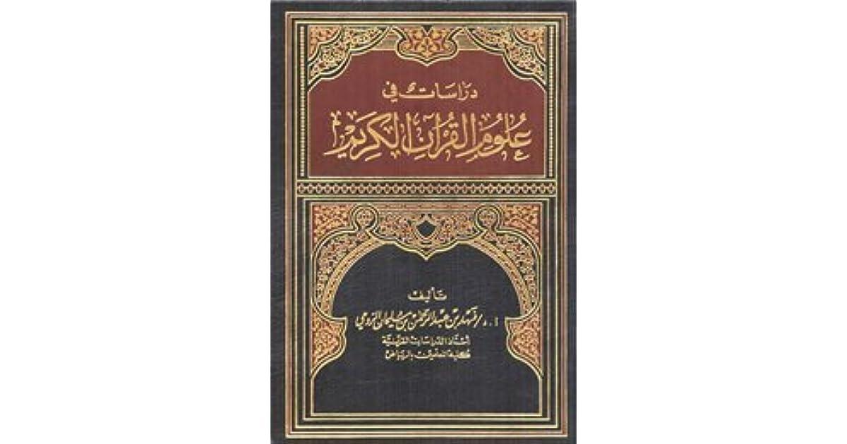 مؤلف كتاب دراسات في علوم القران الكريم